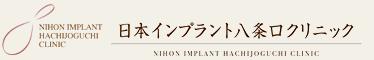 日本インプラント八条口クリニック